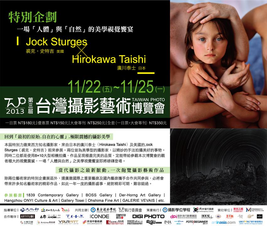 2013 TAIWAN PHOTO_倒數一週