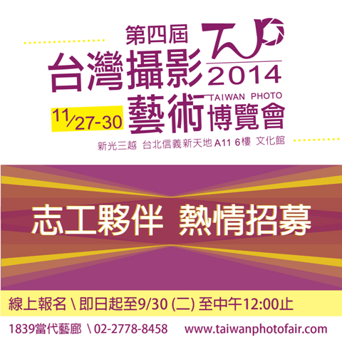 TWP 2014_Volunteer