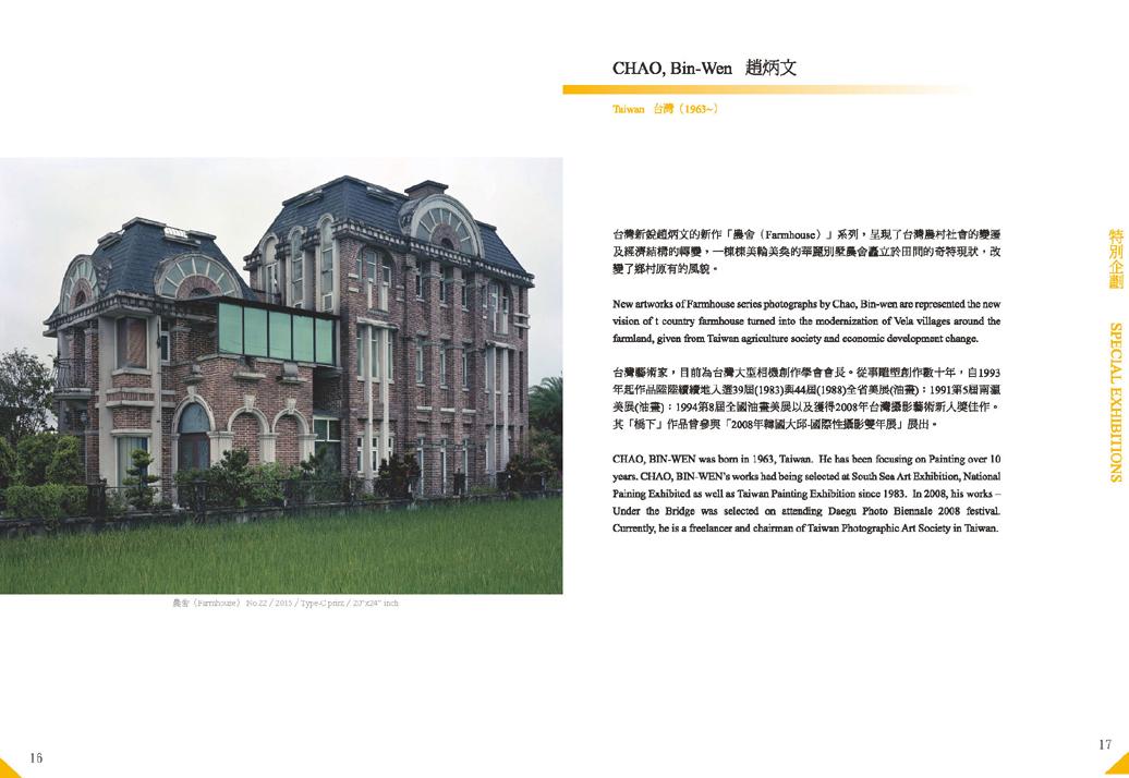 Chao Bin-wen
